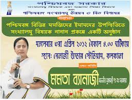A 2012 West Bengal government invitation card with Mamata Banerjee's photo