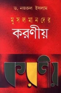 Musalmander Karaniyo cover